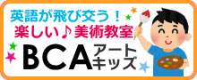 BCAアートキッズ